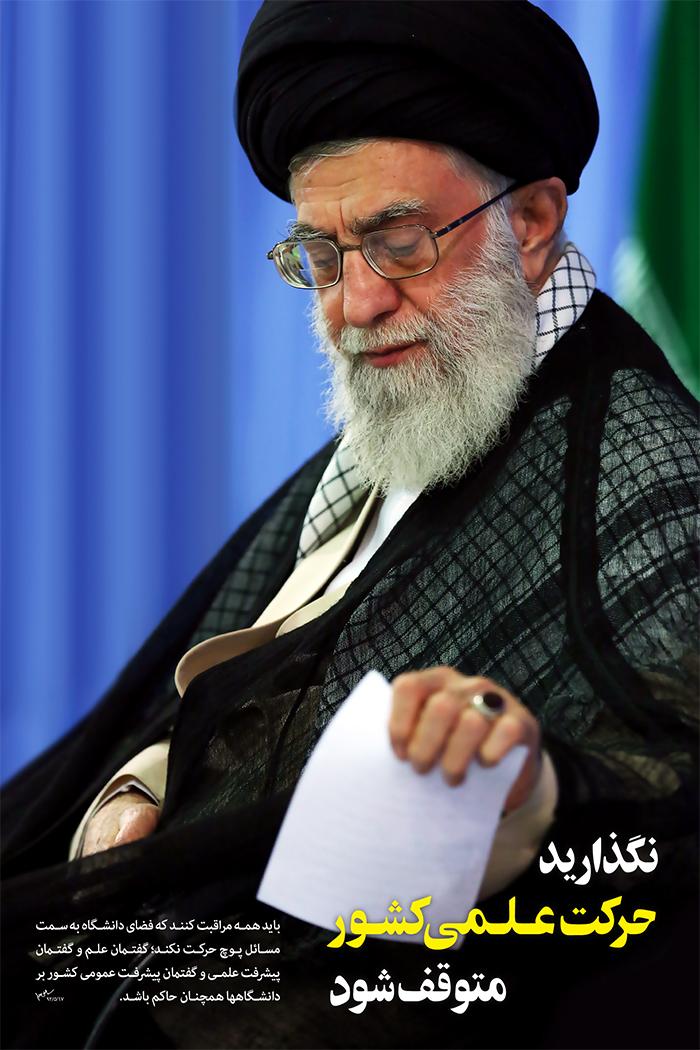 پوستر بیانات امام خامنه ای درباره حرکت علمی ایران اسلامی