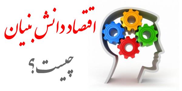 Image result for اقتصاد دانش بنیان
